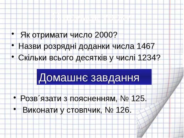 Підсумок уроку Розв´язати з поясненням, № 125. Виконати у стовпчик, № 126. До...