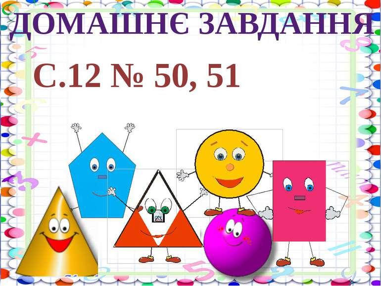 3 + 2 - 5 10 – 1 - 2 5 + 2 + 3 ДОМАШНЄ ЗАВДАННЯ С.12 № 50, 51