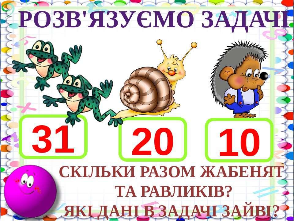 3 + 2 - 5 10 – 1 - 2 5 + 2 + 3 РОЗВ'ЯЗУЄМО ЗАДАЧІ 31 20 СКІЛЬКИ РАЗОМ ЖАБЕНЯТ...