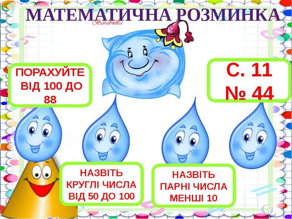 3 + 2 - 5 10 – 1 - 2 5 + 2 + 3 МАТЕМАТИЧНА РОЗМИНКА ПОРАХУЙТЕ ВІД 100 ДО 88 Н...