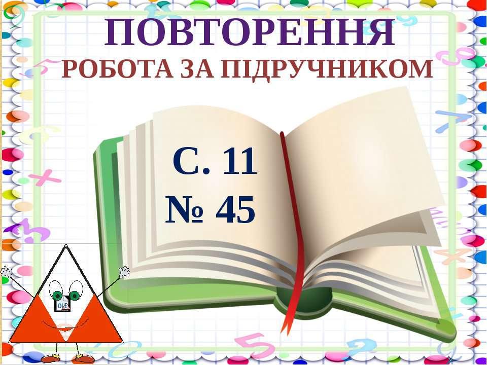 3 + 2 - 5 10 – 1 - 2 5 + 2 + 3 ПОВТОРЕННЯ РОБОТА ЗА ПІДРУЧНИКОМ С. 11 № 45