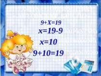 ІНТЕРАКТИВНА ВПРАВА « АВТОРСЬКЕ КРІСЛО» 9+Х=19 х=19-9 х=10 9+10=19 МІРКУЄМО В...