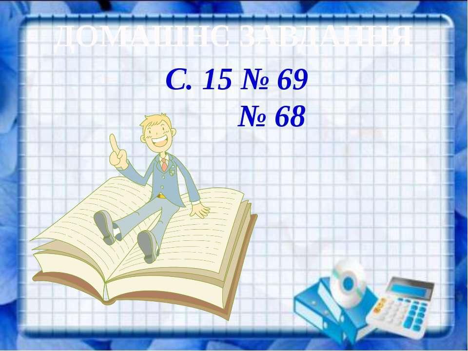 ДОМАШНЄ ЗАВДАННЯ С. 15 № 69 № 68