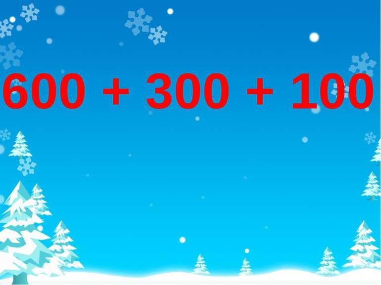 600 + 300 + 100