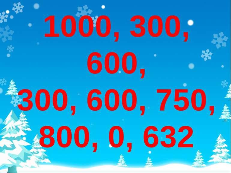 1000, 300, 600, 300, 600, 750, 800, 0, 632