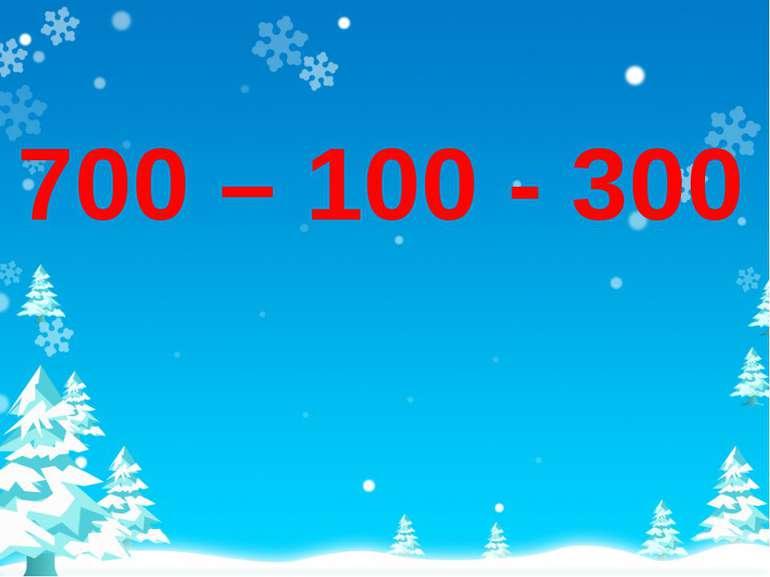 700 – 100 - 300