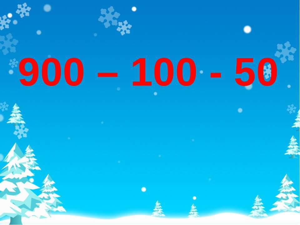 900 – 100 - 50