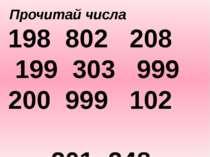 Прочитай числа 802 208 303 999 999 102 248