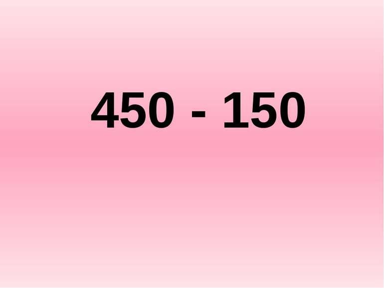 450 - 150