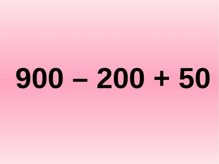 900 – 200 + 50