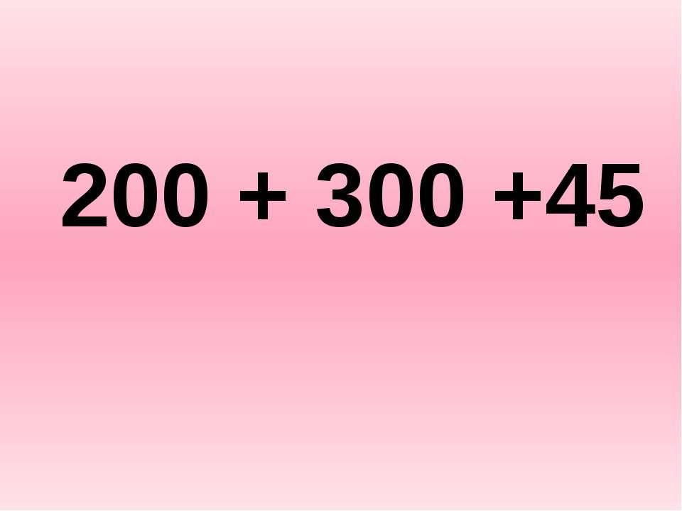 200 + 300 +45