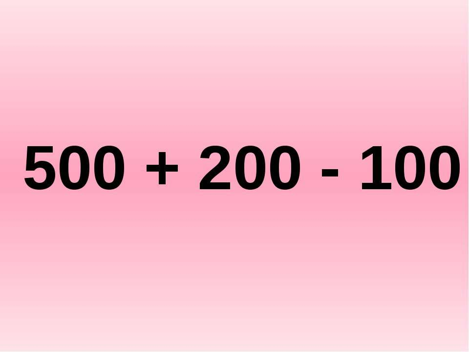 500 + 200 - 100