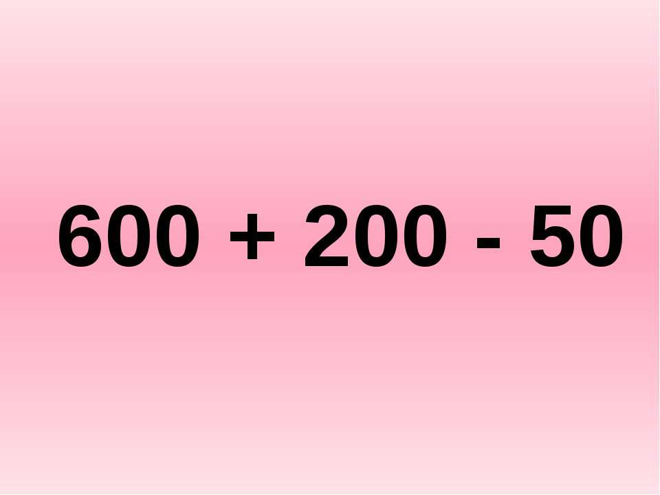 600 + 200 - 50