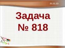 Задача № 818
