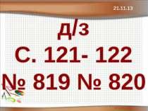 д/з С. 121- 122 № 819 № 820