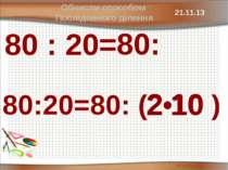 80 : 20= Обчисли способом Послідовного ділення 80: 10 2 : 80:20=80: (2•10 )