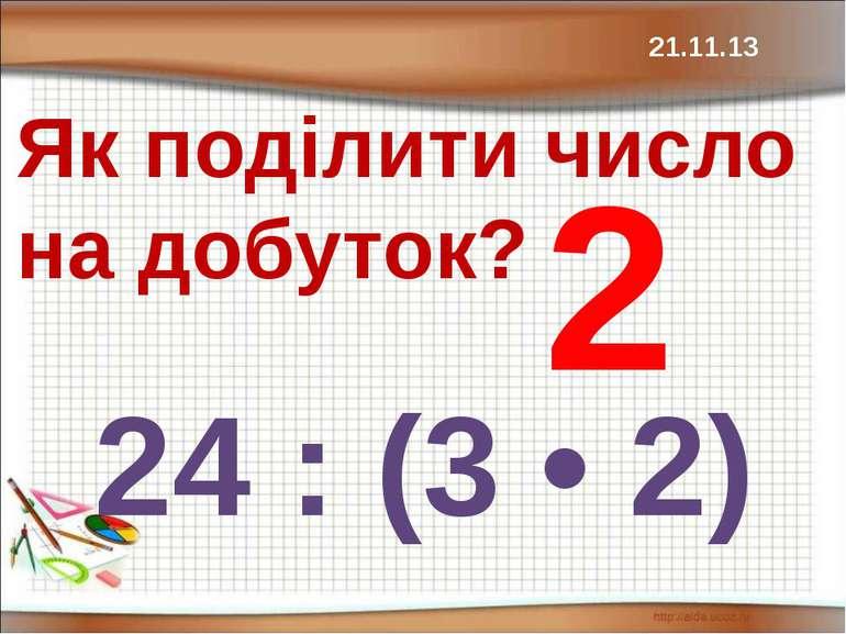 Як поділити число на добуток? 24 : (3 • 2) 2