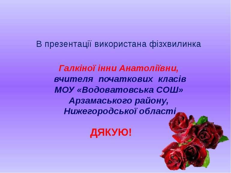 В презентації використана фізхвилинка Галкіної інни Анатоліївни, вчителя поча...