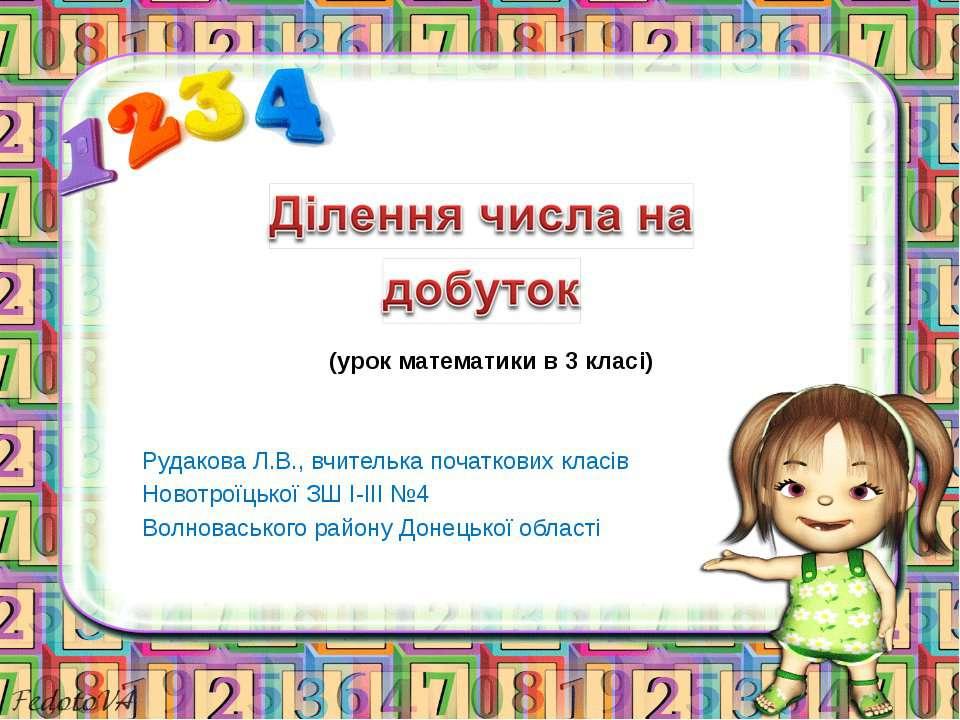 (урок математики в 3 класі) Рудакова Л.В., вчителька початкових класів Новотр...