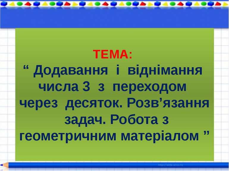 """ТЕМА: """" Додавання і віднімання числа 3 з переходом через десяток. Розв'язання..."""