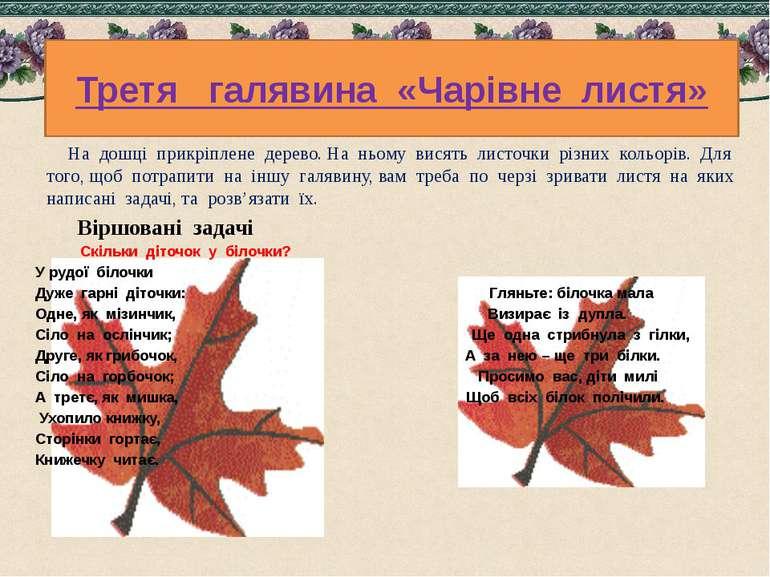Третя галявина «Чарівне листя» На дошці прикріплене дерево. На ньому висять л...