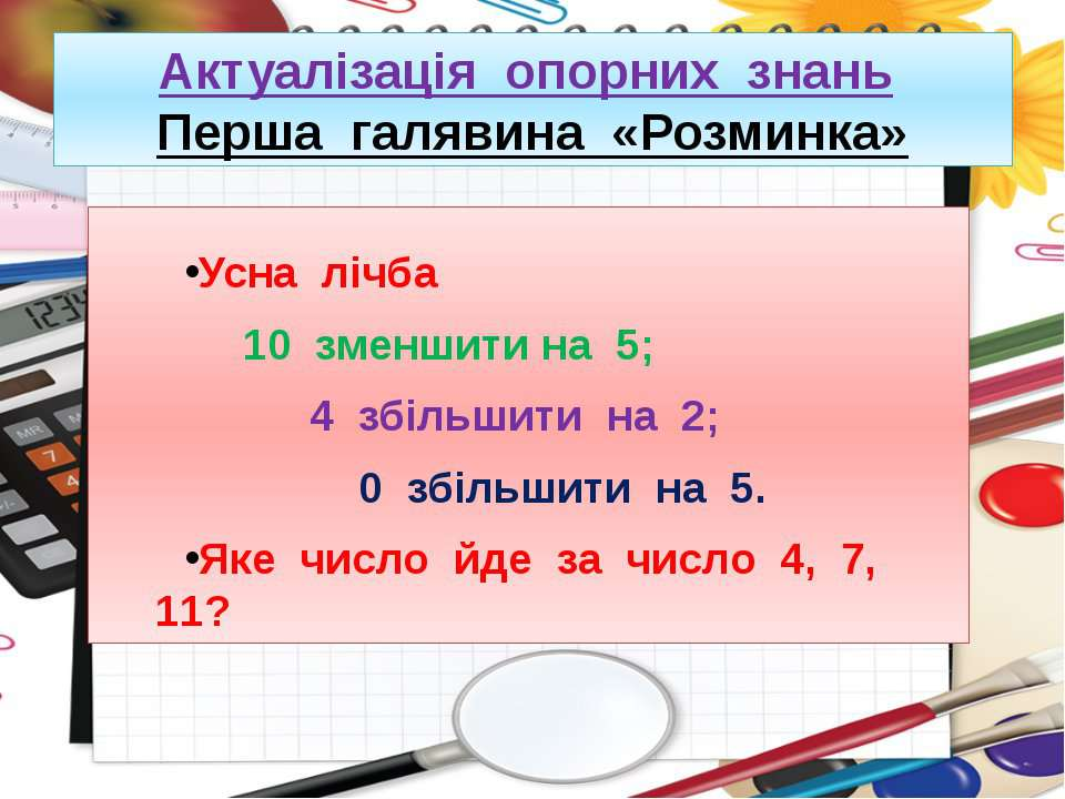 Актуалізація опорних знань Перша галявина «Розминка» Усна лічба 10 зменшити ...
