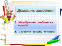 Домашнє завдання Індивідуальне завдання на картках. 2. Створити власну писанку.