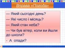 Вправа «Погода» — Який сьогодні день? — Які число і місяць? — Який стан неба?...
