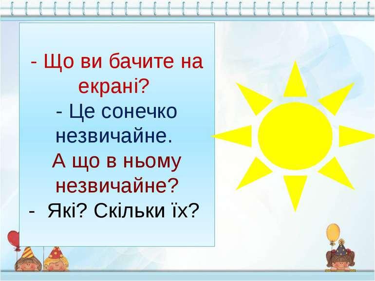- Що ви бачите на екрані? - Це сонечко незвичайне. А що в ньому незвичайне? -...