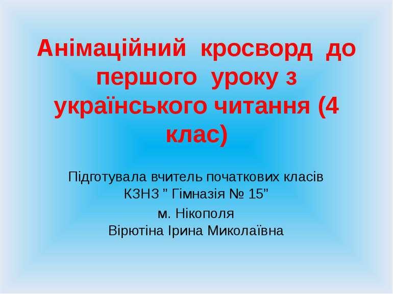 Анімаційний кросворд до першого уроку з українського читання (4 клас) Підготу...