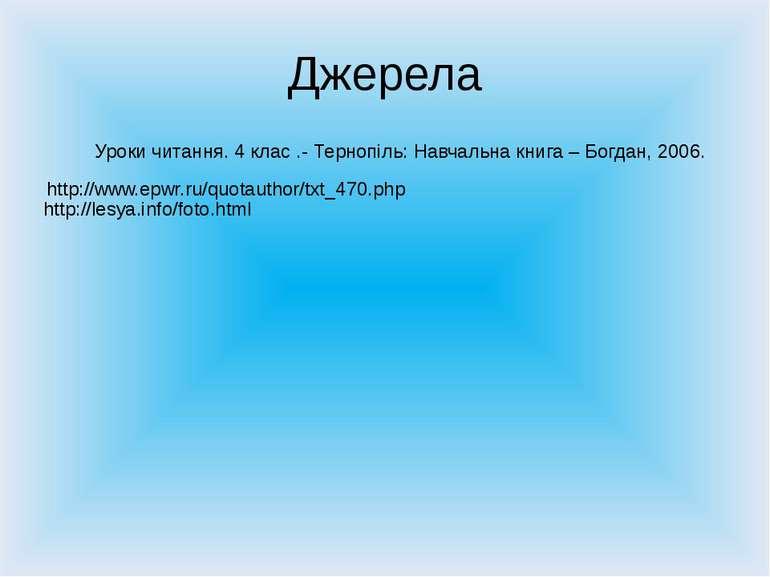 Джерела Уроки читання. 4 клас .- Тернопіль: Навчальна книга – Богдан, 2006. h...