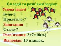 Склади та розв'яжи задачу. Умова задачі Було-3 Прилетіло-7 Запитання Стало-? ...
