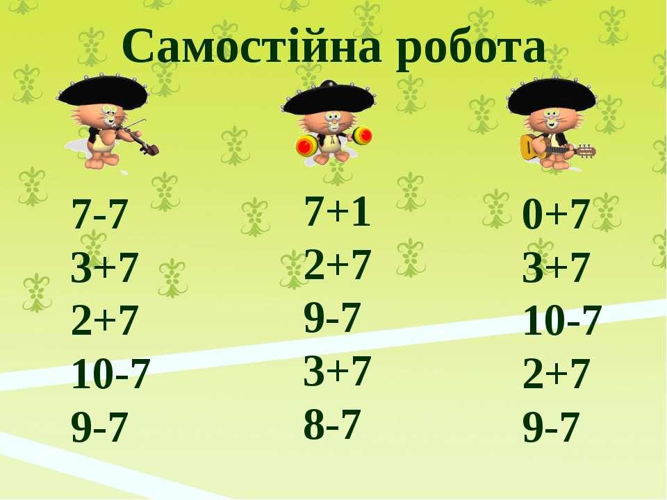 Самостійна робота 7-7 3+7 2+7 10-7 9-7 7+1 2+7 9-7 3+7 8-7 0+7 3+7 10-7 2+7 9-7