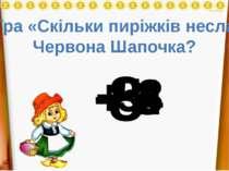 Гра «Скільки пиріжків несла Червона Шапочка? 5 + 4 – 3 – 2 – 4 + 8 8