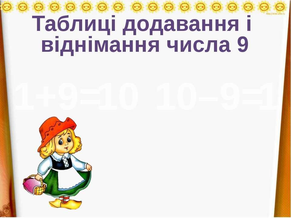 Таблиці додавання і віднімання числа 9 1+9= 10–9= 10 1