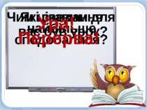 Чим цікавим для вас був урок? Які завдання найбільше сподобалися? Ура! Перерва!