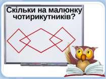 Скільки на малюнку чотирикутників?