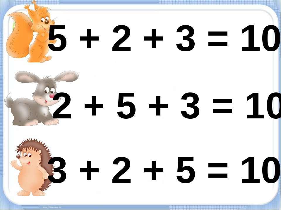 5 + 2 + 3 = 10 2 + 5 + 3 = 10 3 + 2 + 5 = 10