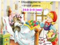 24:8·3=9 (мм)