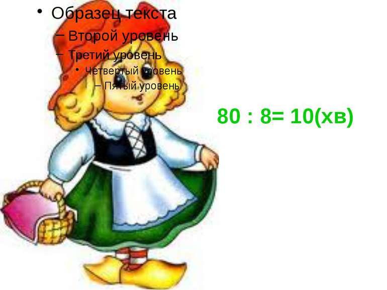 80 : 8= 10(хв)