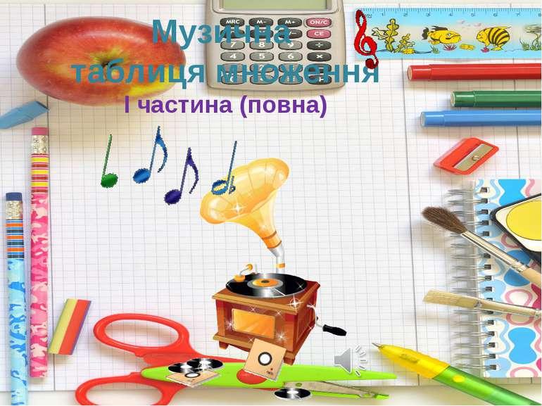 Музична таблиця множення І частина (повна)