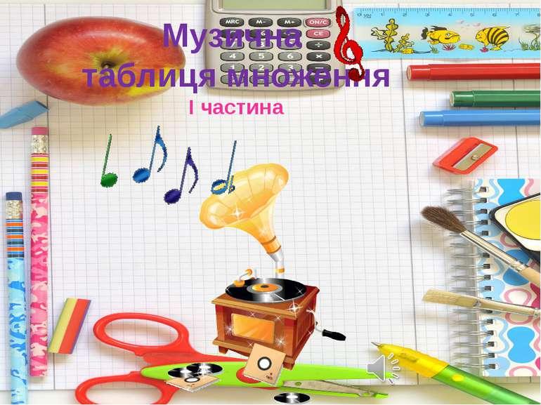 Музична таблиця множення І частина