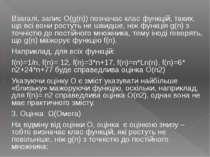Взагалі, запис O(g(n)) позначає клас функцій, таких, що всі вони ростуть не ш...