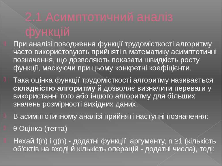 2.1 Асимптотичний аналіз функцій При аналізі поводження функції трудомісткост...