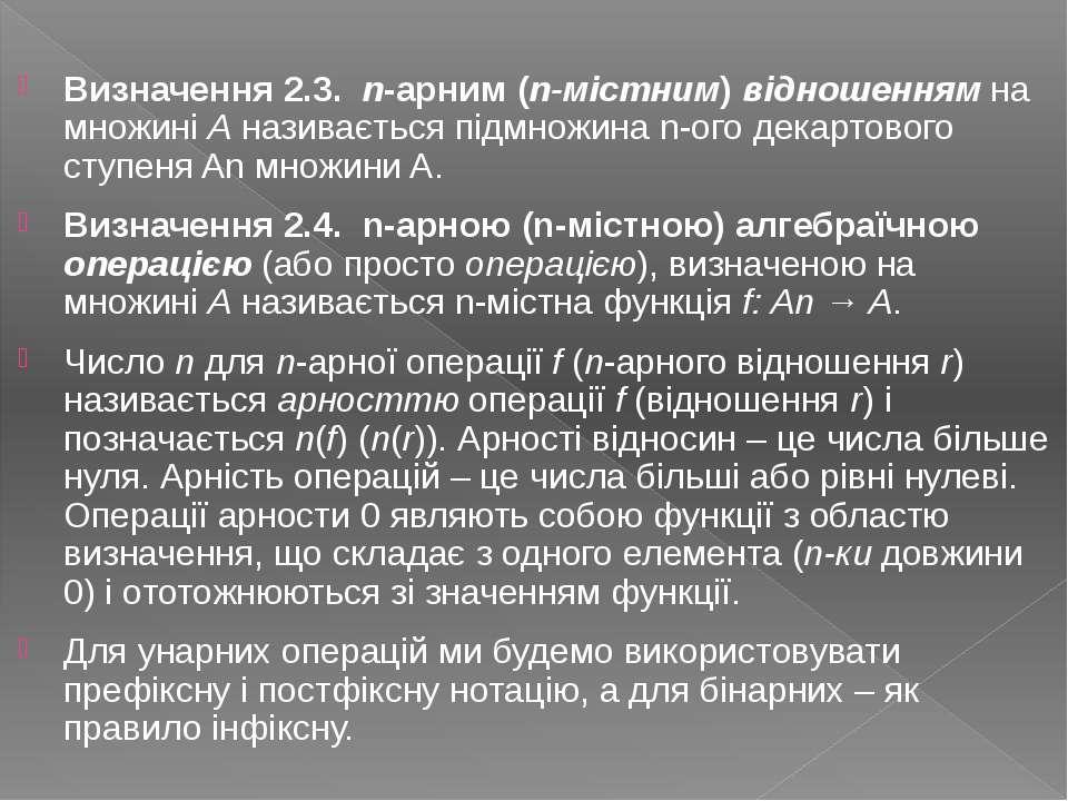 Визначення 2.3. n-арним (n-містним) відношенням на множині A називається підм...