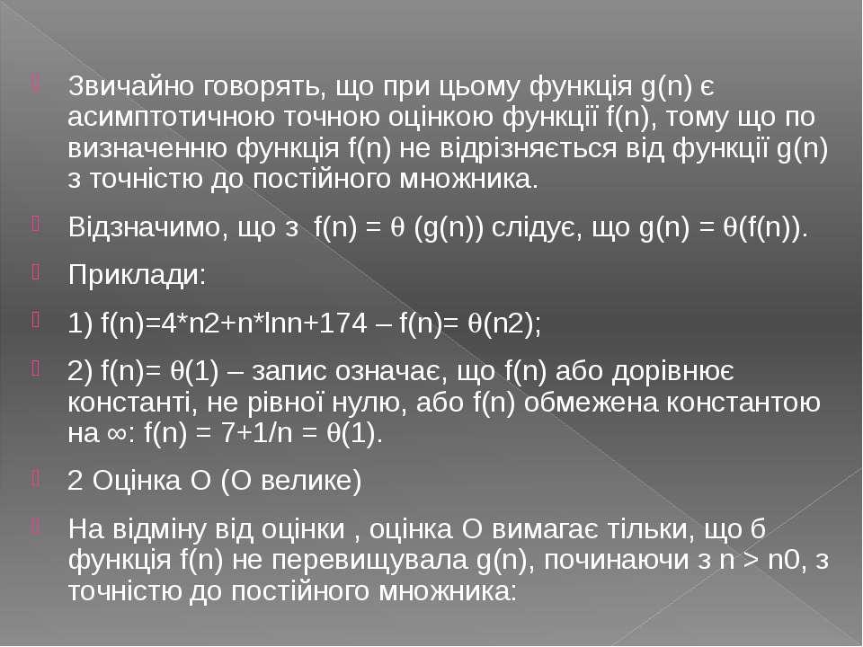 Звичайно говорять, що при цьому функція g(n) є асимптотичною точною оцінкою ф...