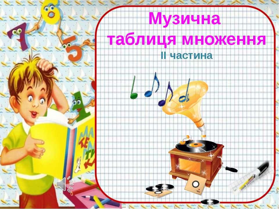 Музична таблиця множення ІІ частина