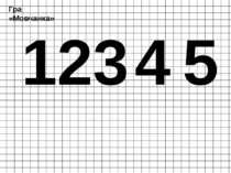 Гра «Мовчанка» 4 123 5