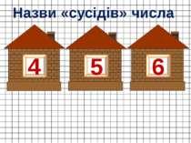 5 4 6 Назви «сусідів» числа