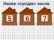 6 5 7 Назви «сусідів» числа